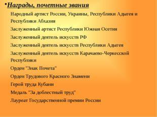 Награды, почетные звания Народный артист России, Украины, Республики Адыгея