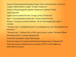 Лауреат Международной премии Фонда Святого Всехвального Апостола Андрея Перв
