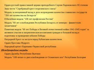 Орден русской православной церкви преподобного Сергия Радонежского III степе