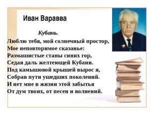 Иван Варавва Кубань. Люблю тебя, мой солнечный простор, Мое неповторимое сказ