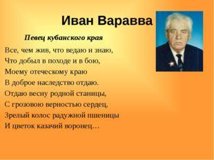 Иван Варавва Певец кубанского края Все, чем жив, что ведаю и знаю, Что добыл
