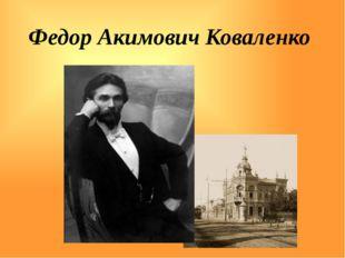 Федор Акимович Коваленко