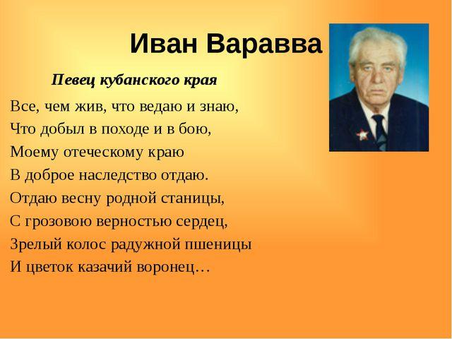 Иван Варавва Певец кубанского края Все, чем жив, что ведаю и знаю, Что добыл...