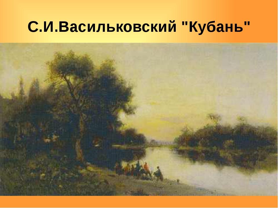 """С.И.Васильковский """"Кубань"""""""
