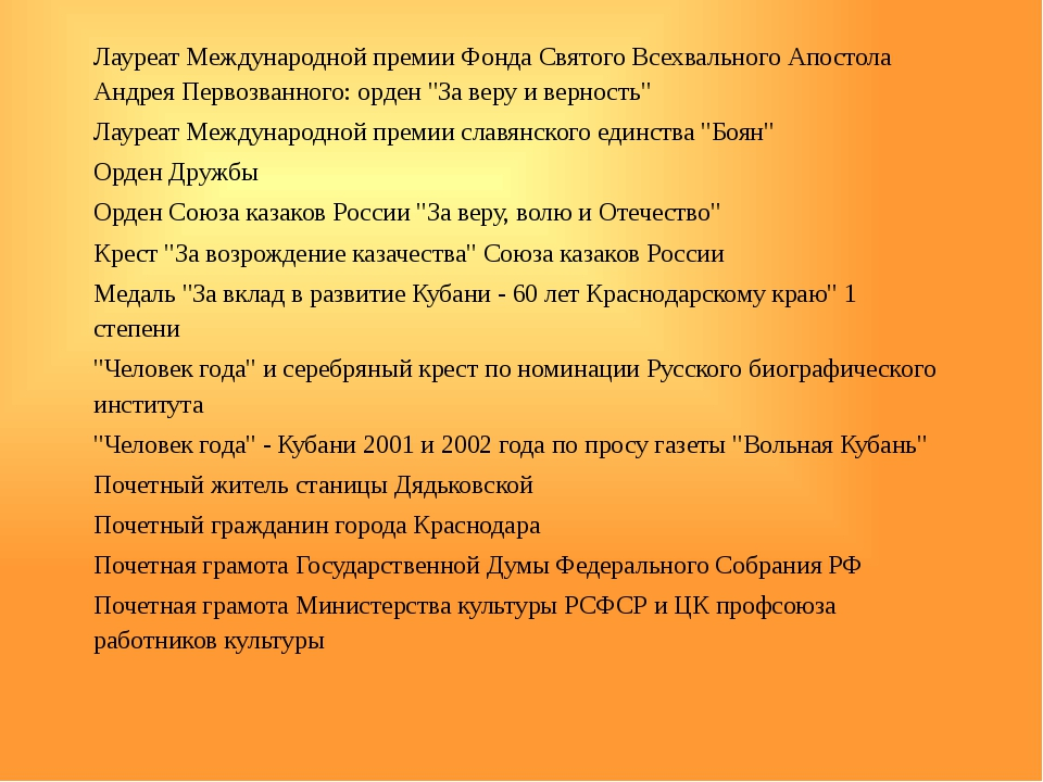 Лауреат Международной премии Фонда Святого Всехвального Апостола Андрея Перв...