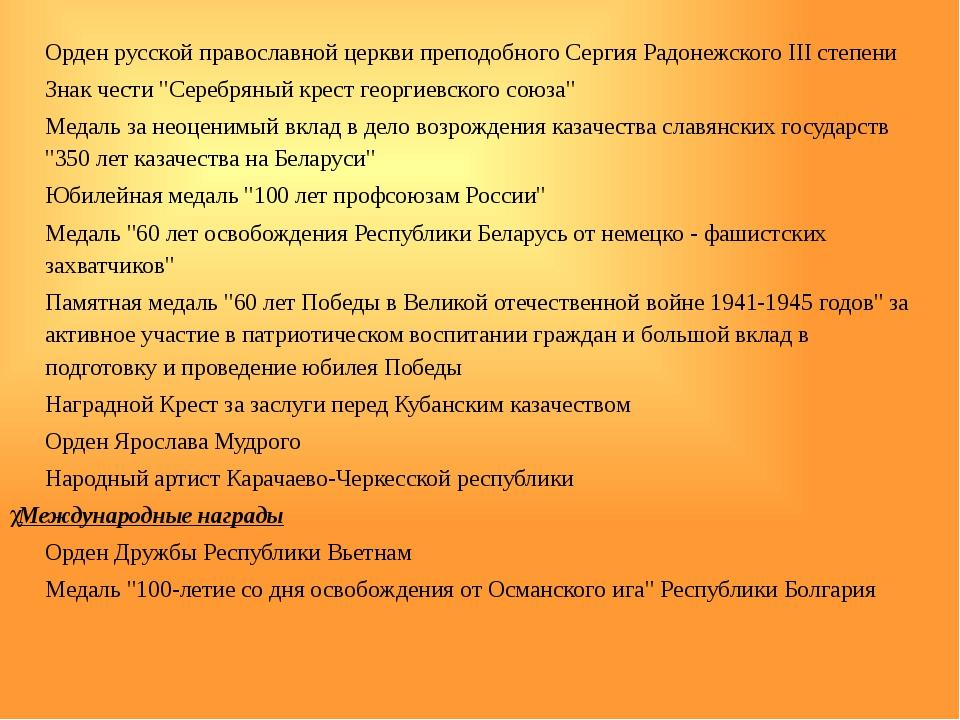 Орден русской православной церкви преподобного Сергия Радонежского III степе...