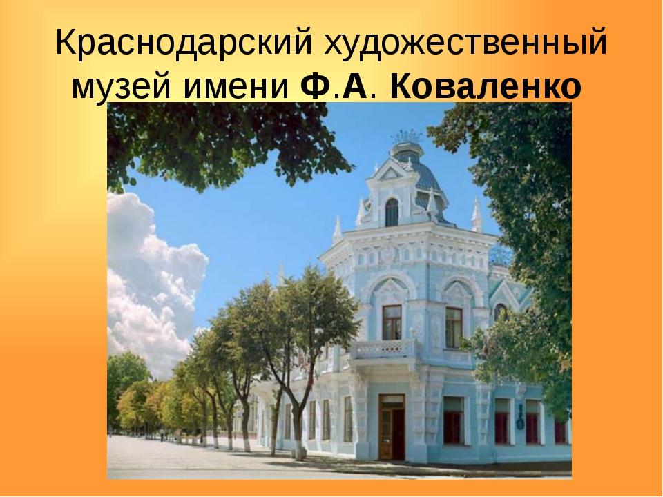 Краснодарский художественный музей имени Ф.А. Коваленко