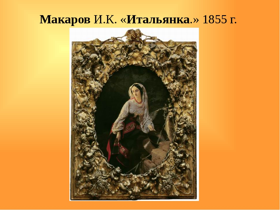 Макаров И.К. «Итальянка.» 1855 г.