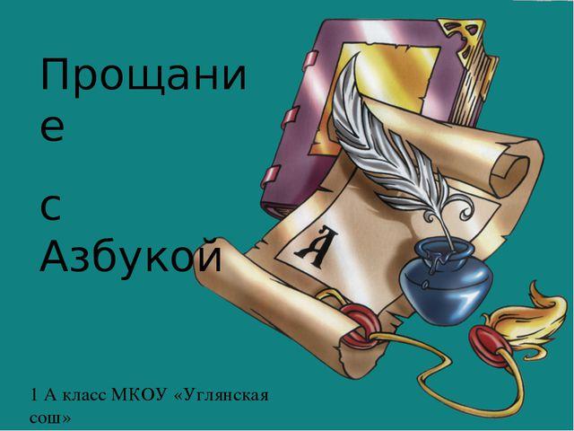 Прощание с Азбукой 1 А класс МКОУ «Углянская сош»