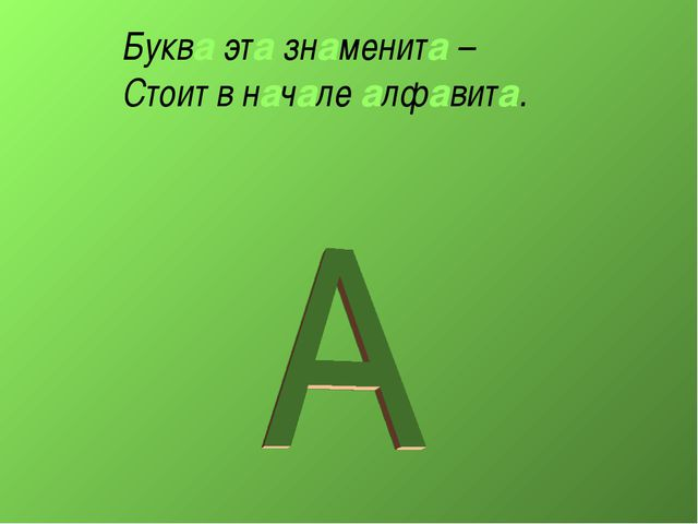 Буква эта знаменита – Стоит в начале алфавита.