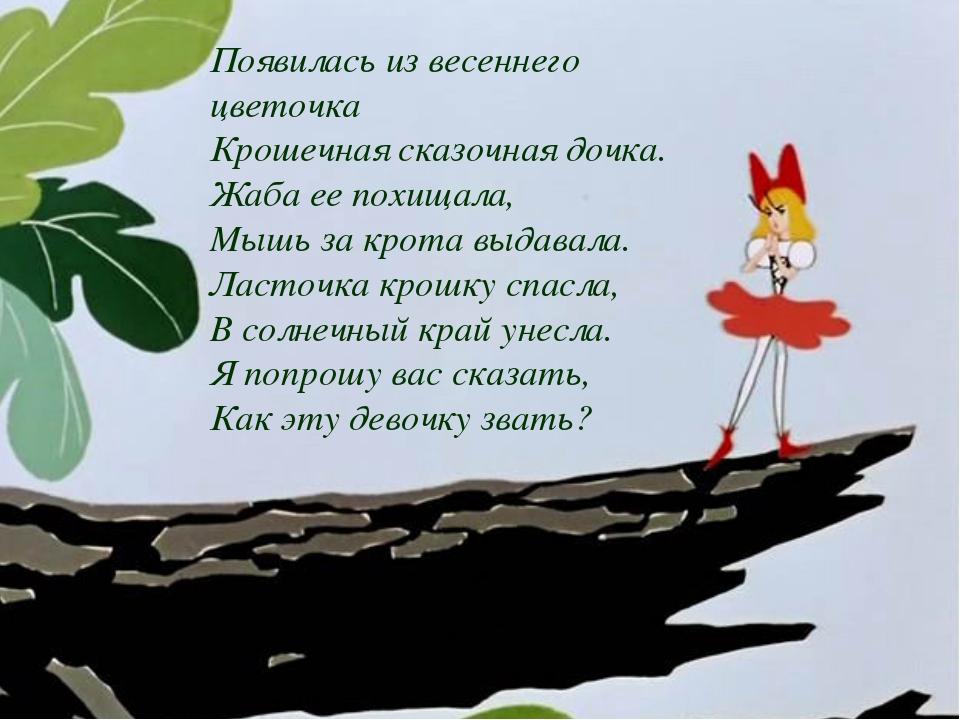 Появилась из весеннего цветочка Крошечная сказочная дочка. Жаба ее похищала,...