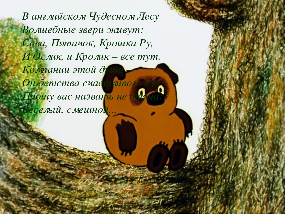 В английском Чудесном Лесу Волшебные звери живут: Сова, Пятачок, Крошка Ру, И...