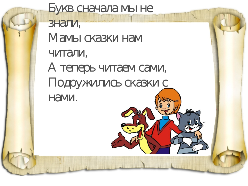 Букв сначала мы не знали, Мамы сказки нам читали, А теперь читаем сами, Подру...
