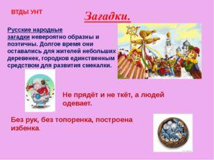 Загадки. ВТДЫ УНТ Русские народные загадкиневероятно образны и поэтичны. До