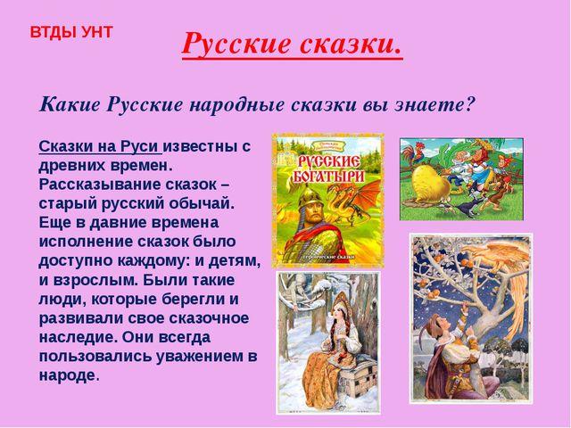 Русские сказки. ВТДЫ УНТ Какие Русские народные сказки вы знаете? Сказки на...