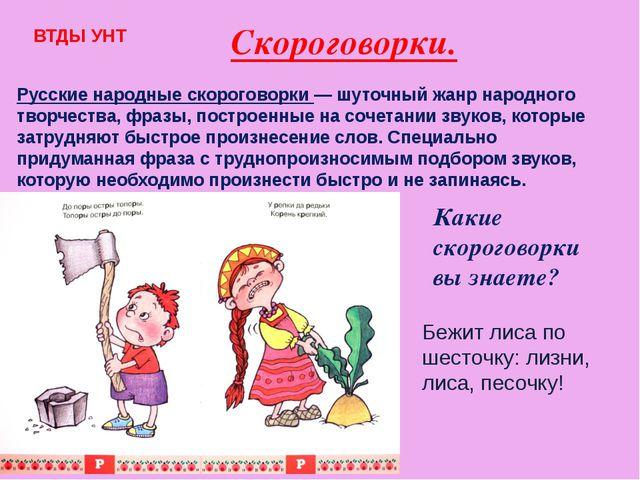 Скороговорки. ВТДЫ УНТ Какие скороговорки вы знаете? Русские народные скорог...