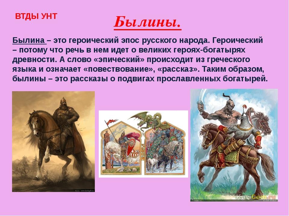Былины. ВТДЫ УНТ Былина – это героический эпос русского народа. Героический...