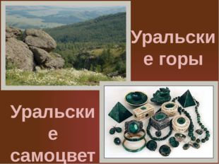 Уральские горы Уральские самоцветы