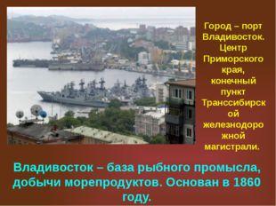 Город – порт Владивосток. Центр Приморского края, конечный пункт Транссибирск