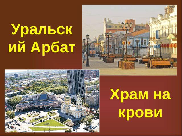 Уральский Арбат Храм на крови