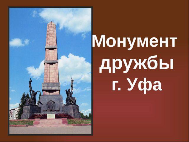 Монумент дружбы г. Уфа
