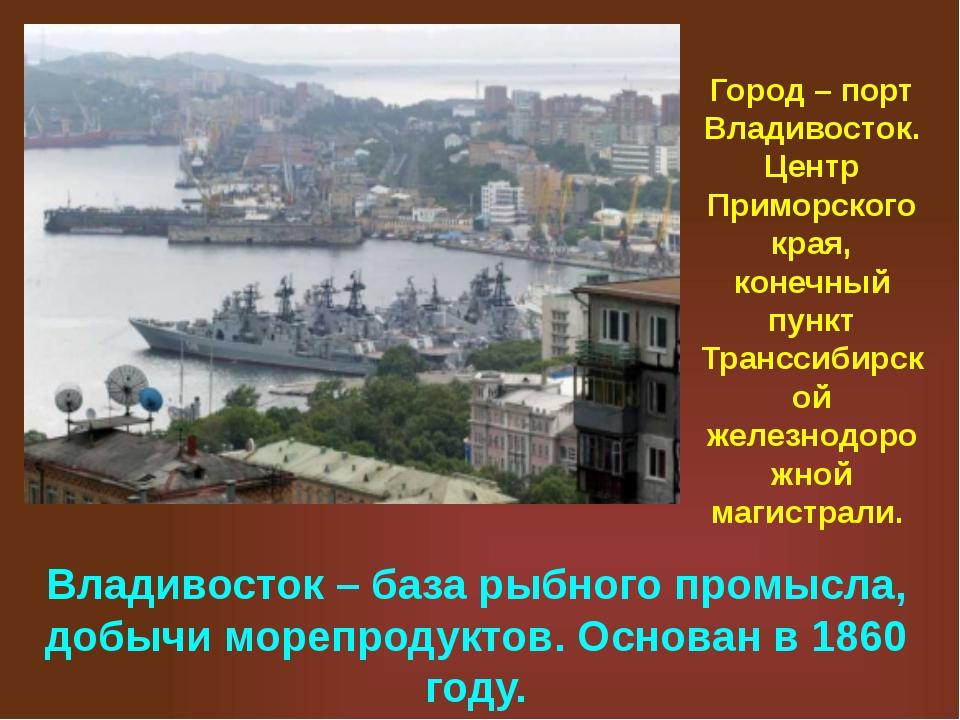 Город – порт Владивосток. Центр Приморского края, конечный пункт Транссибирск...