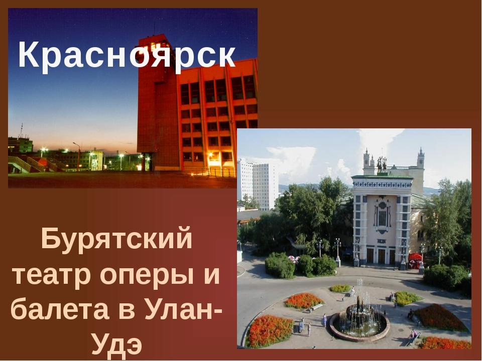 Красноярск Бурятский театр оперы и балета в Улан-Удэ