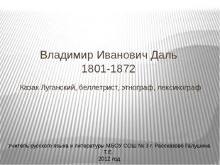 Владимир Иванович Даль 1801-1872 Казак Луганский, беллетрист, этнограф, лекси