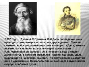 1837 год … Дуэль А.С.Пушкина. В.И.Даль последнюю ночь проводит с умирающим п