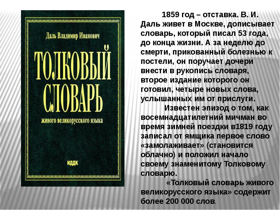 1859 год – отставка. В. И. Даль живет в Москве, дописывает словарь, который...
