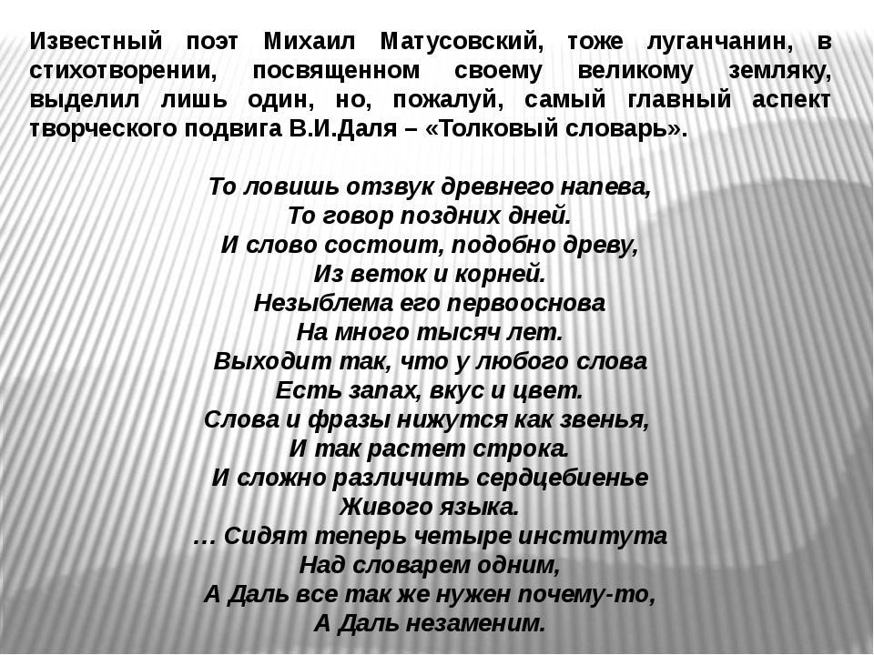 Известный поэт Михаил Матусовский, тоже луганчанин, в стихотворении, посвящен...