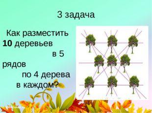 3 задача Как разместить 10 деревьев в 5 рядов по 4 дерева в каждом? tatbel.uc