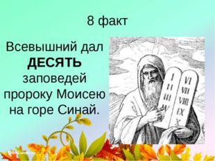 8 факт Всевышний дал ДЕСЯТЬ заповедей пророку Моисею на горе Синай. tatbel.uc