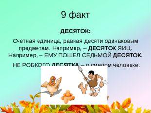 9 факт ДЕСЯТОК: Счетная единица, равная десяти одинаковым предметам. Например
