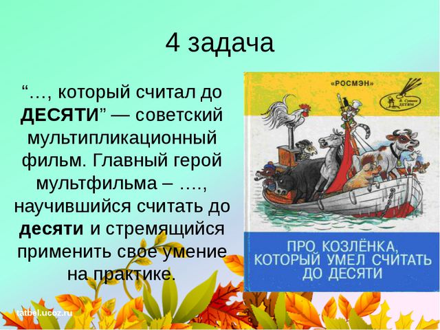 """4 задача """"…, который считал до ДЕСЯТИ"""" — советский мультипликационный фильм...."""