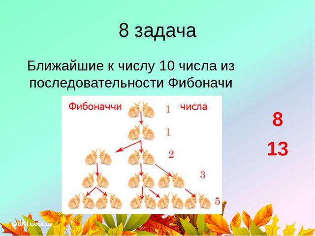 8 задача Ближайшие к числу 10 числа из последовательности Фибоначи 8 13 tatbe...