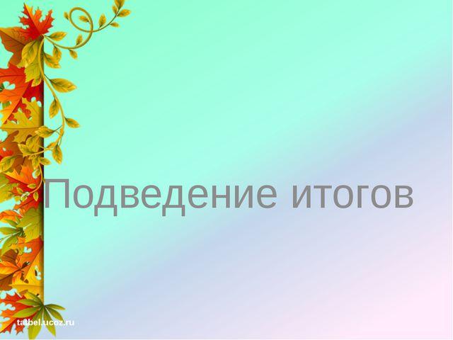 Подведение итогов tatbel.ucoz.ru