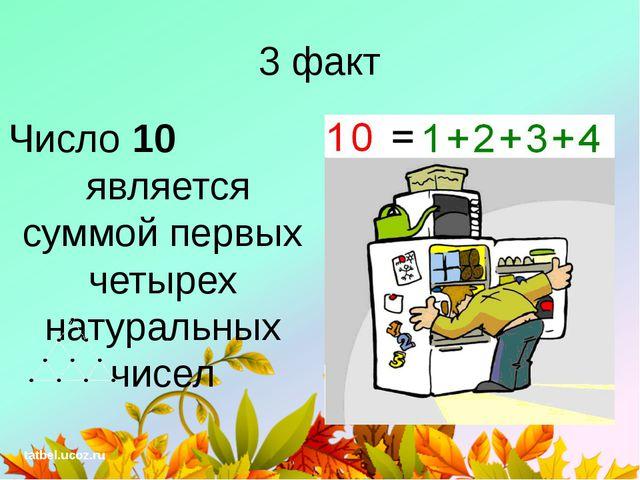 3 факт Число 10 является суммой первых четырех натуральных чисел tatbel.ucoz.ru