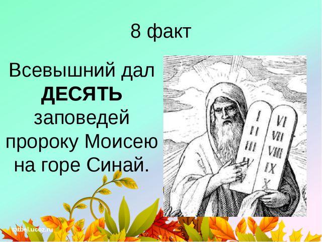 8 факт Всевышний дал ДЕСЯТЬ заповедей пророку Моисею на горе Синай. tatbel.uc...
