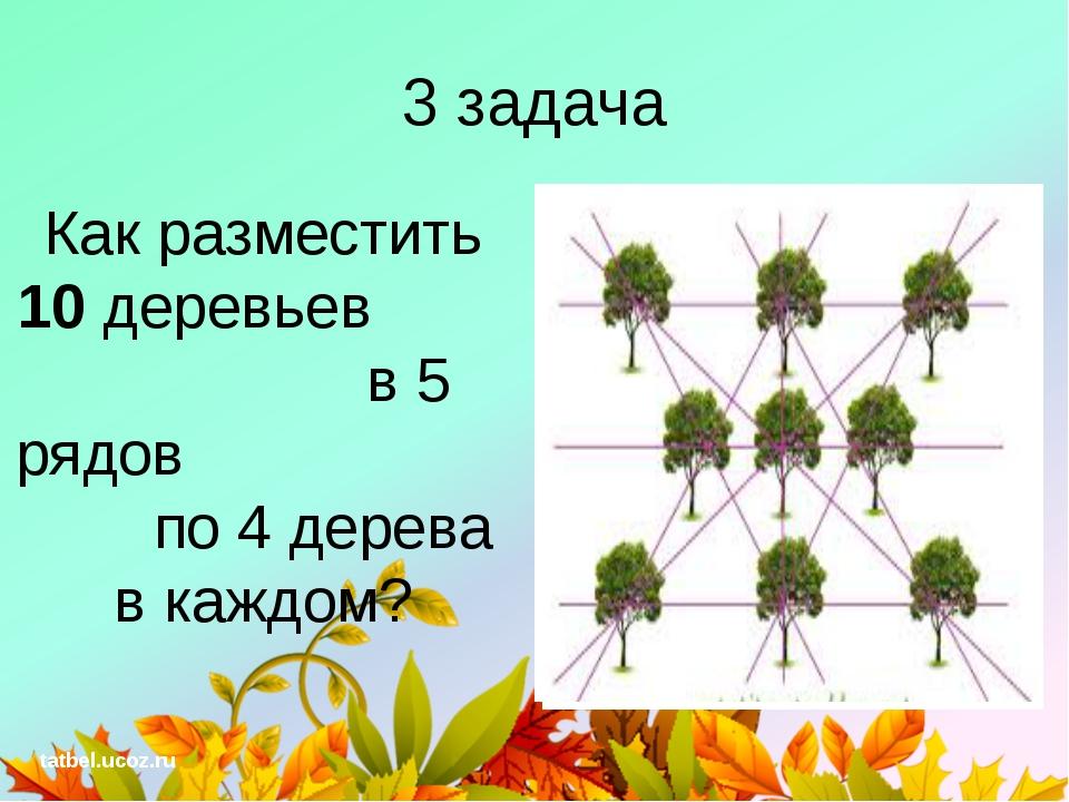 3 задача Как разместить 10 деревьев в 5 рядов по 4 дерева в каждом? tatbel.uc...