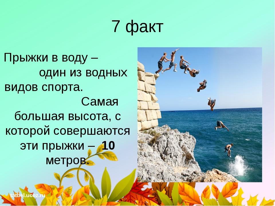 7 факт Прыжки в воду – один из водных видов спорта. Самая большая высота, с к...