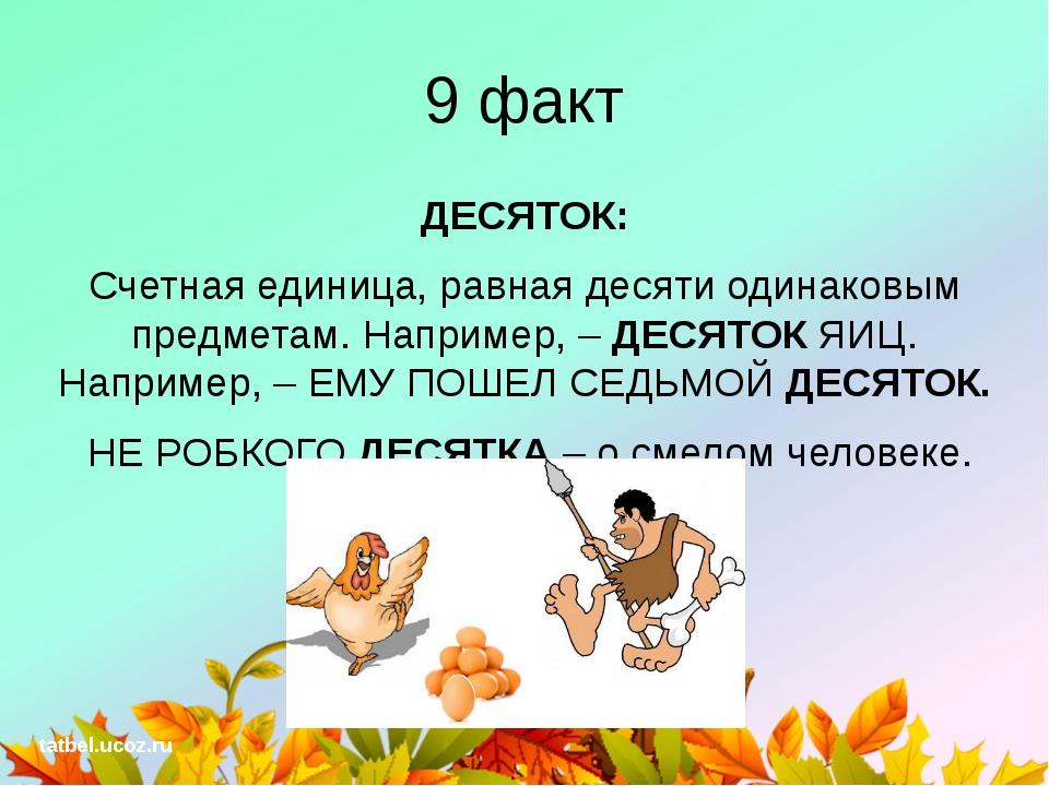 9 факт ДЕСЯТОК: Счетная единица, равная десяти одинаковым предметам. Например...