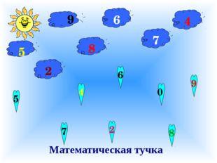 5 2 8 6 7 4 5 7 4 2 6 8 9 9 0 Математическая тучка