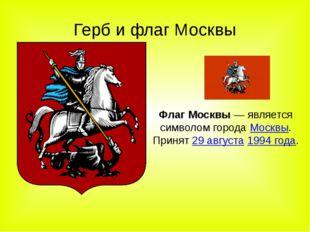 Герб и флаг Москвы Флаг Москвы — является символом города Москвы. Принят 29 а