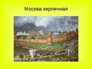 Москва кирпичная