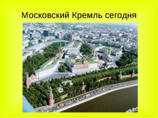Московский Кремль сегодня