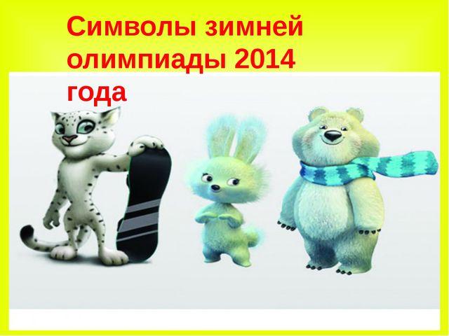 Символы зимней олимпиады 2014 года
