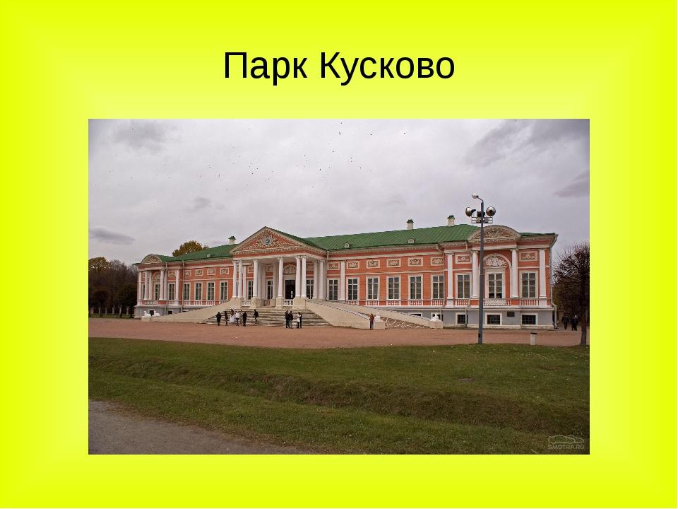 Парк Кусково