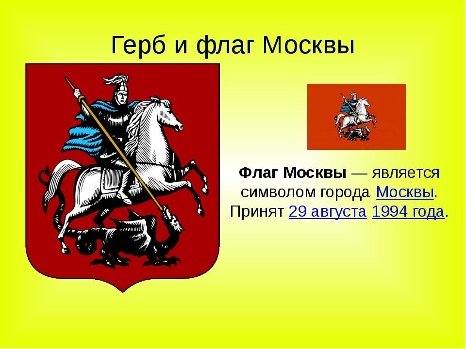 Герб и флаг Москвы Флаг Москвы — является символом города Москвы. Принят 29 а...
