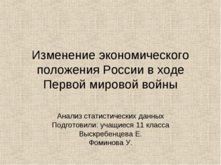 Изменение экономического положения России в ходе Первой мировой войны Анализ